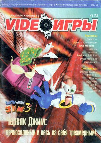Обложка журнала VideoИгры #3'1998