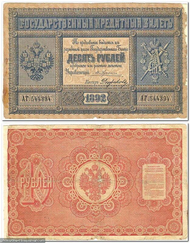 10 рублей 1892 год