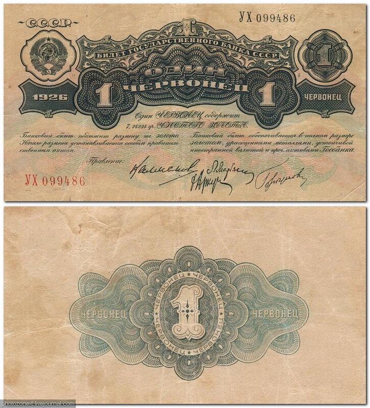 10 рублей 1926 год