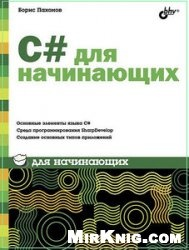 Книга C# для начинающих