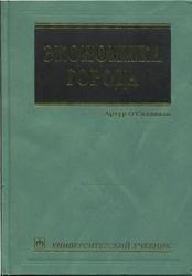 Книга Экономика города, О'Салливан А., 2002
