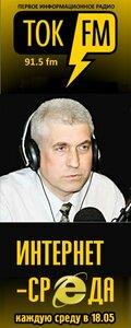 Радиопрограмма Интернет-среда
