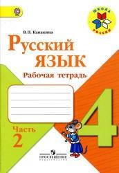 Русский язык, 4 класс, Рабочая тетрадь, Часть 2, Канакина В.П., 2013
