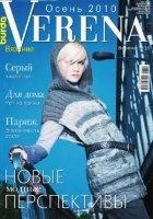Журнал Verena №3 (осень 2010)
