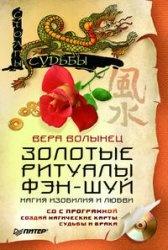 Аудиокнига Золотые ритуалы Фэн-шуй (Аудиокнига)