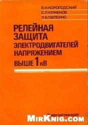 Книга Релейная защита электродвигателей напряжением выше 1 кВ