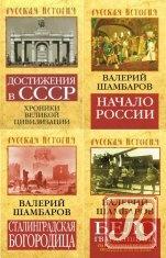 Книга Книга Русская история - 8 книг