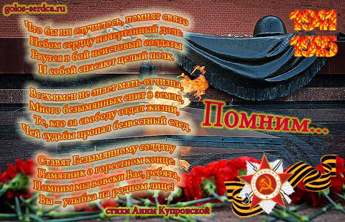 Поздравление с Днем Победы в стихах - Открытка - Помним...
