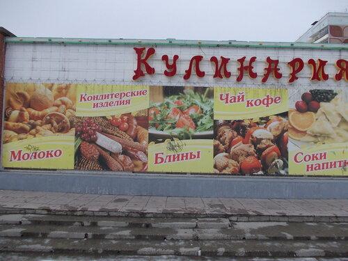Кулинария на Демакова 7 Академгородка Новосибирска
