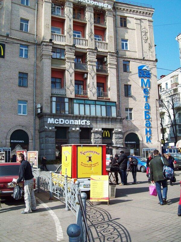 Макдональдс на Майдане Незалежности