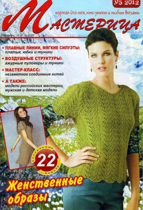 Журнал для вязания мастерица