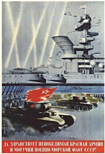 1940 г. Климашин В. Да здравствует непобедимая Красная Армия...