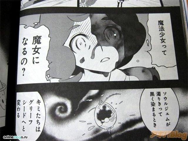Девочка-волшебница Мадока Магика, аниме 2011, Mahou Shoujo Madoka Magica,Mahou Shoujo Kazumi Magica, Кадзума Магика, манга 2011, девочки-волшебницы