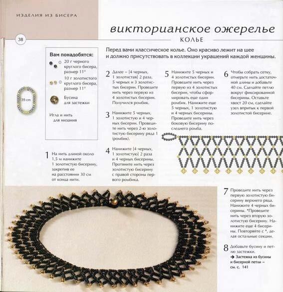 Эта книга представляет собой настоящую школу мастерства для тех, кто увлекается изготовлением украшений из бисера.
