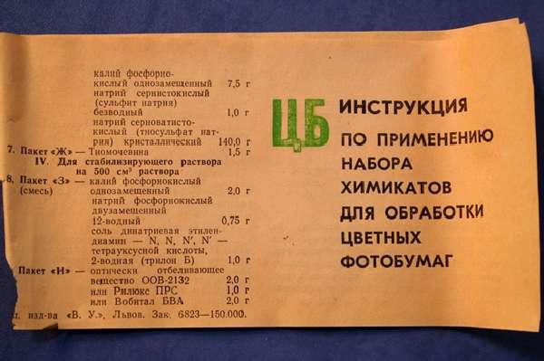 Фотоувеличитель ленинград 6у инструкция