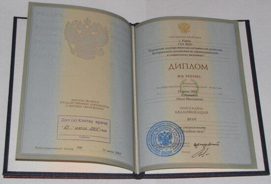 диплом врача Ольги Мамистовой