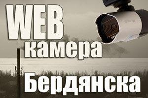смотреть веб камера Бердянск набережная море коса
