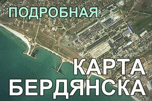подробная карта Бердянска с номерами домов