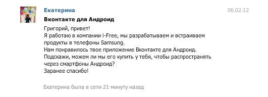 ВКонтакте подозревает российское представительство Samsung в коррупции