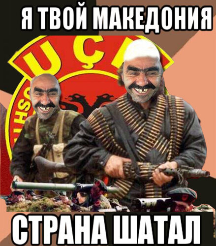 я твой македония страна шатал