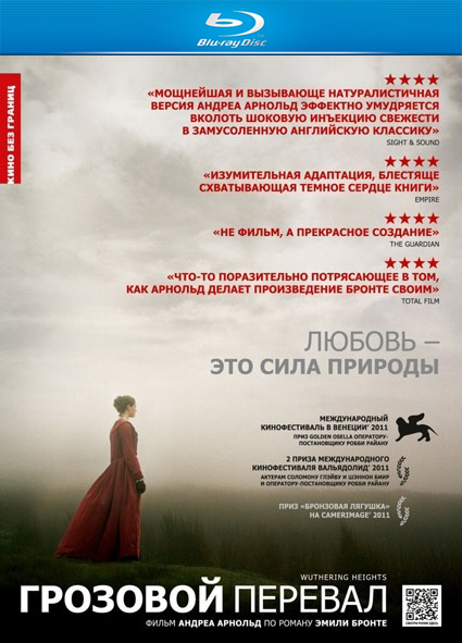 �������� ������� / Wuthering Heights (2011/HDRip)