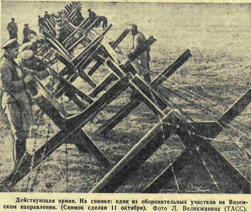 Красная звезда, 12 октября 1941 года