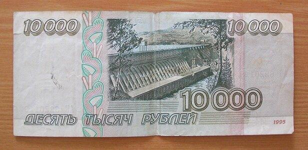 Купюры россии 2013 фото 9