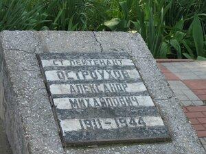Ст. лейтенант Остроухов Александр Михайлович