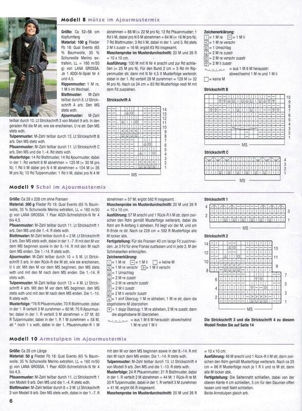 Accessoires - №1 - 2010