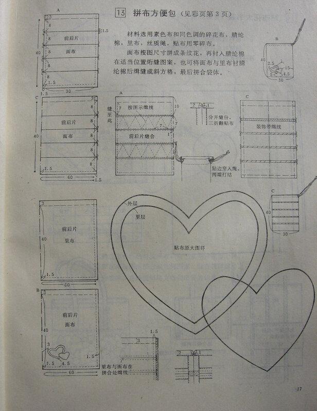 Японский журнал. .  Кройка и шитье сумочек. .  Модели + схемы.