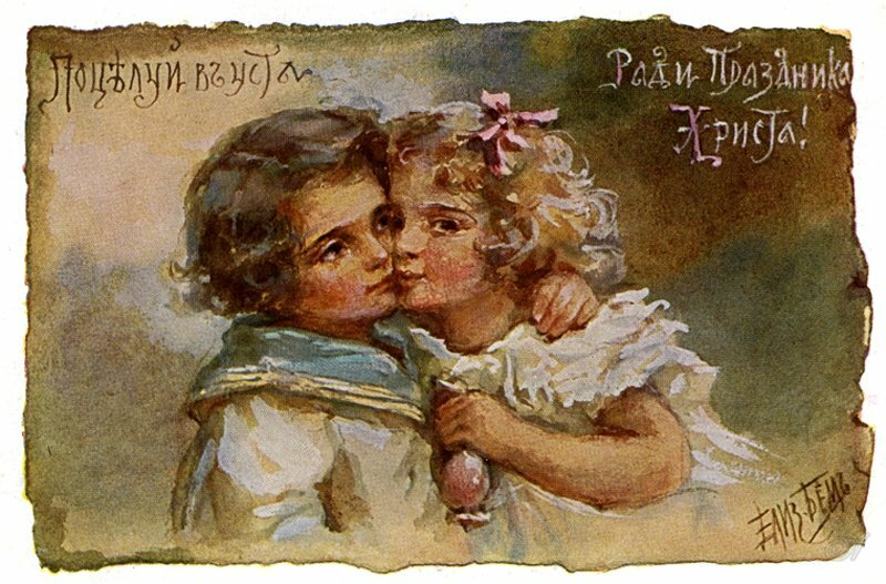 Старинная пасхальная открытка