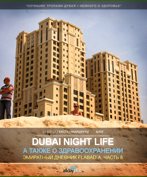 Эмиратная жизнь или Дубайский дневник flabad`a. Часть 08. Про ночную жизнь и здоровье. Текст + 42 фото