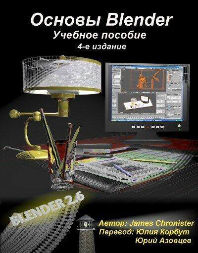 Blender учебное пособие 4
