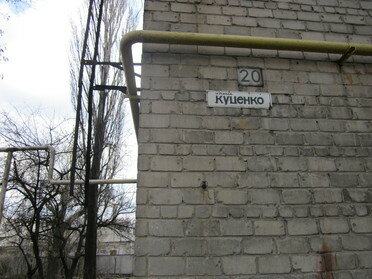 Улица Николая куценко