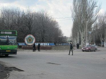 Шахта Лидиевка