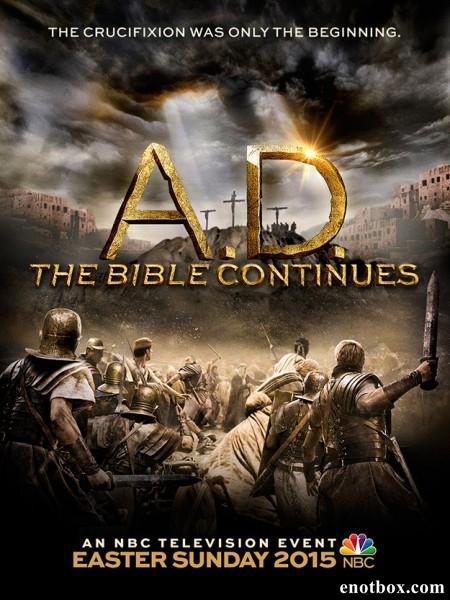 Наша эра: Продолжение Библии (1 сезон: 1-12 серии из 12) / A.D.: The Bible Continues / 2015 / ПМ (BaibaKo) / WEB-DLRip + WEB-DL (1080p)