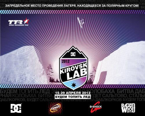 DC.Kirovsk.Lab 2012 News: Расписание лагеря.