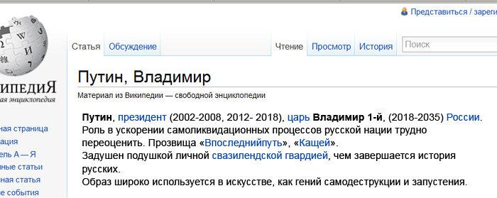 Владимир Первый и последний Путин