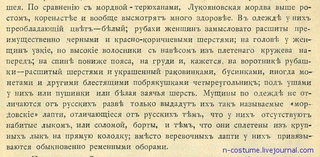 Одежда мордвы Нижегородской губернии