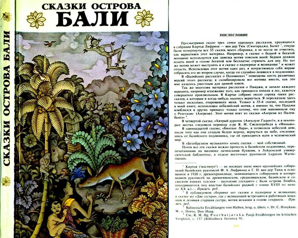 Сказки острова Бали