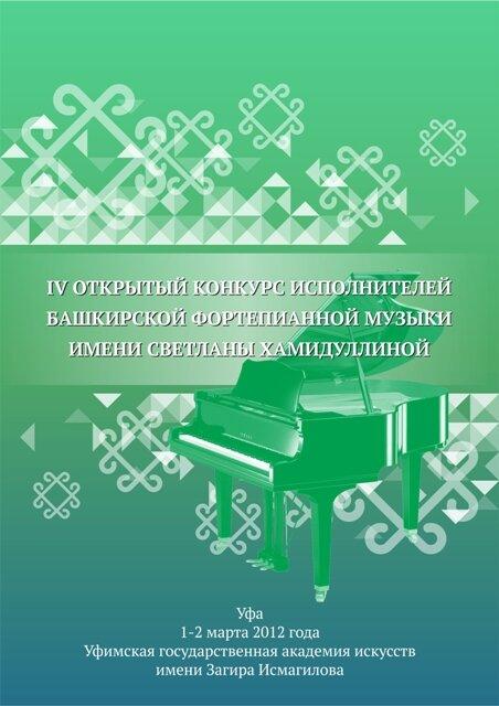 конкурс исполнителей башкирской фортепианной музыки