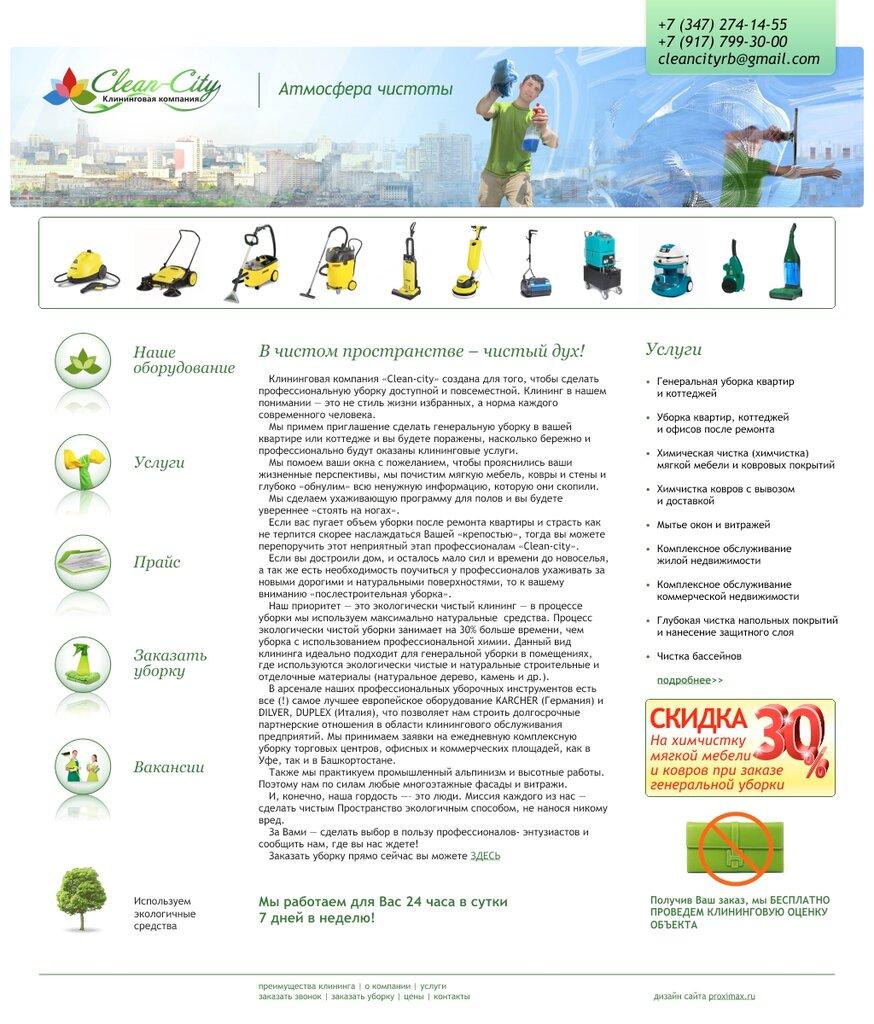 страница сайта клининговой компании Clean City - главная