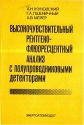 Книга Высокочувствительный рентгенофлюоресцентный анализ с полупроводниковыми детекторами