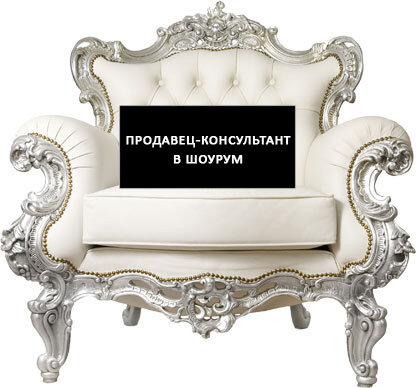 Продавец консультант в шоу рум вакансии москва