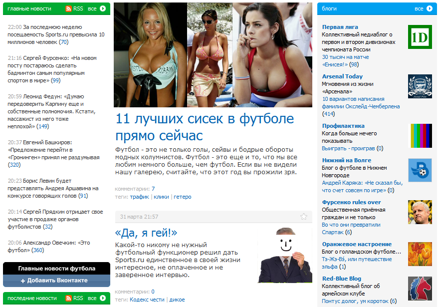 1 апреля sports.ru представил новые варианты дизайна сайта