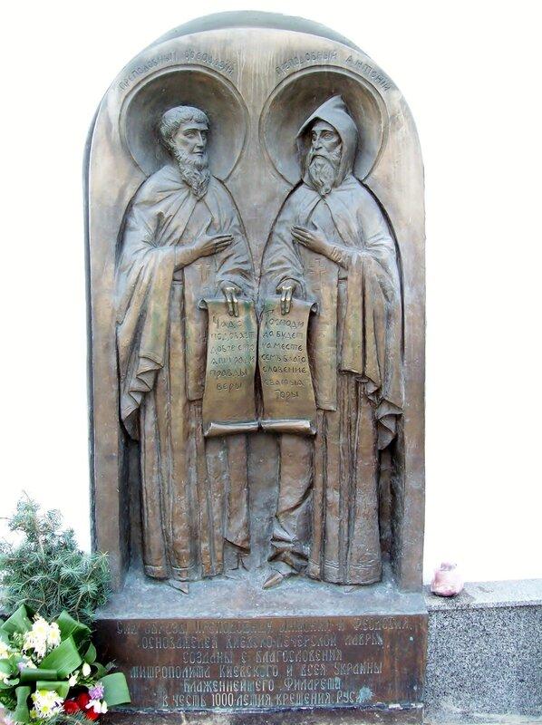Памятный знак в честь Антония и Феодосия