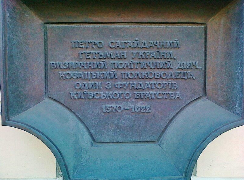 Мемориальная надпись в честь Петра Сагайдачного