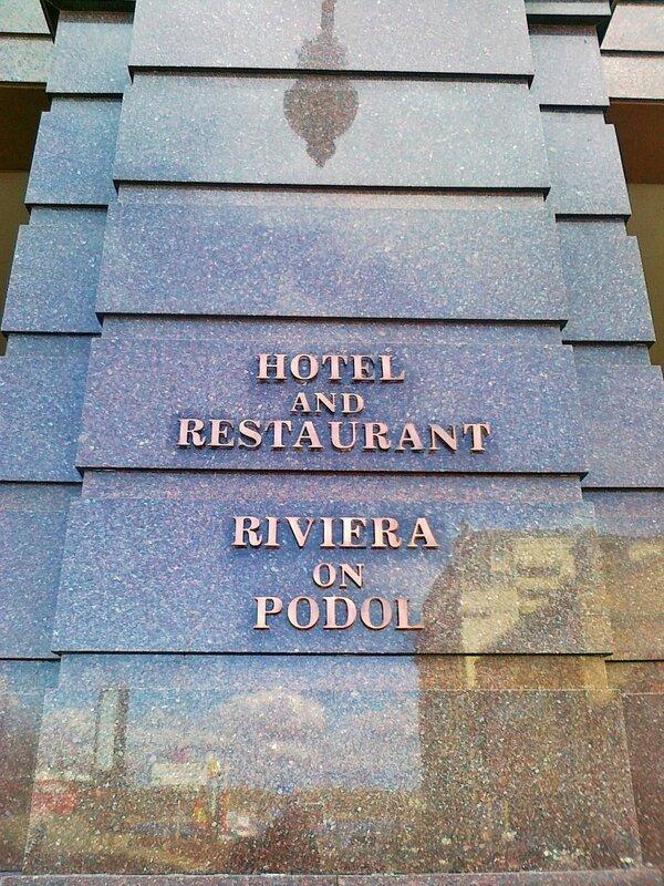 Гостиница Ривьера на Подоле
