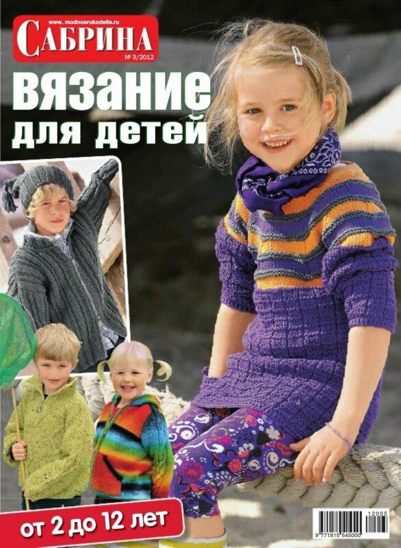 Описание: Oдеждa для детей от 3 до 12 лет: пуловеры и жакеты, куртки и шапки широкой цветовой гаммы...