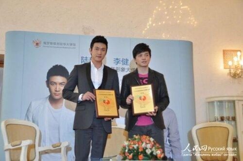 Актер Лу И и певец Ли Цзянь стали Послами Года российского туризма в Китае